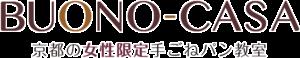 京都の手ごねパン教室 BUONO-CASA